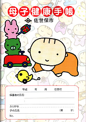 No.56 長崎県佐世保市の母子手帳