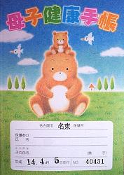 No.57 愛知県名古屋市の母子手帳