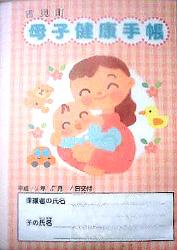 No.58 埼玉県吉見町の母子手帳
