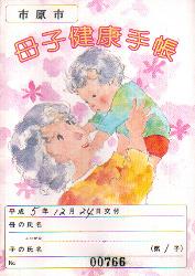 No.6 千葉県市原市の母子手帳