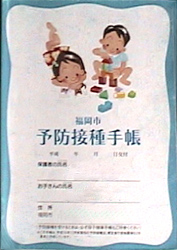 No.63 福岡県福岡市の母子手帳