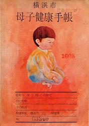 No.67 神奈川県横浜市の母子手帳