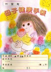 No.7 千葉県長生郡一宮町の母子手帳