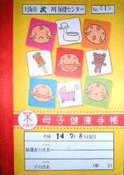 No.72 大阪府大阪市の母子手帳
