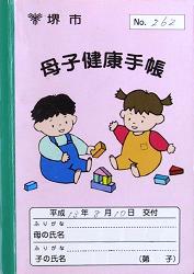No.74 大阪府堺市の母子手帳