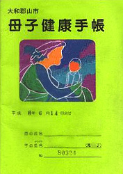No.75 奈良県大和郡山市の母子手帳