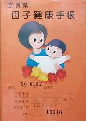 No.79 奈良県奈良市の母子手帳