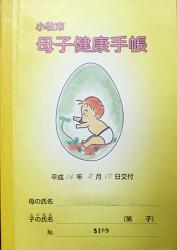 No.80 愛知県小牧市の母子手帳