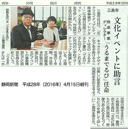 静岡新聞切り抜き2.jpg